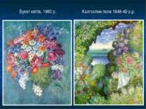 Букет квітів, 1960 р. Колгоспне поле 1948-49 р.р.