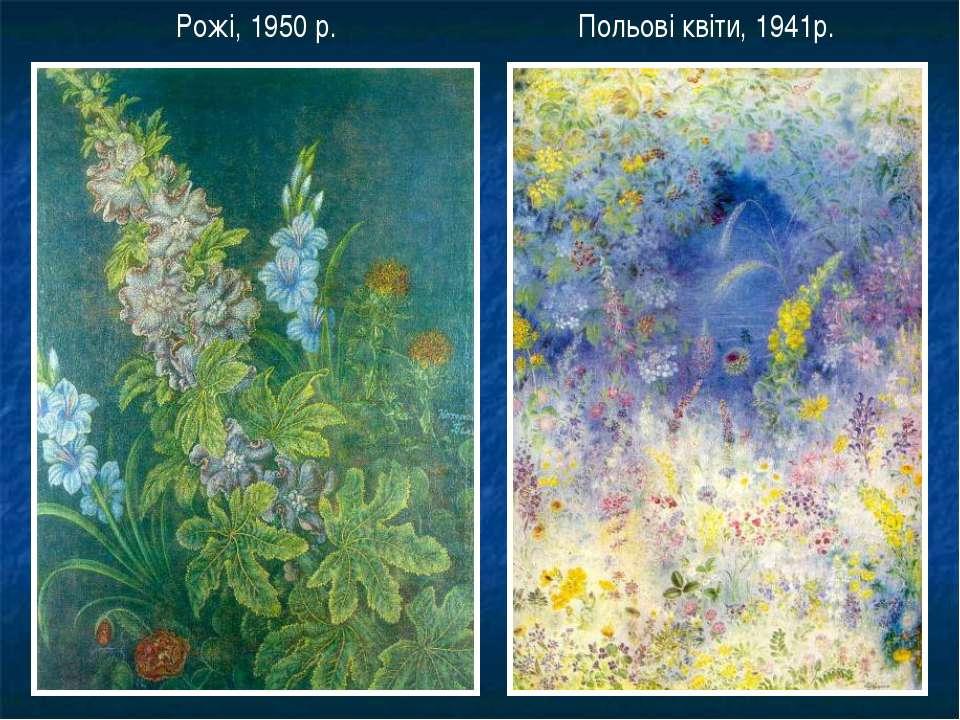 Рожі, 1950 р. Польові квіти, 1941р.