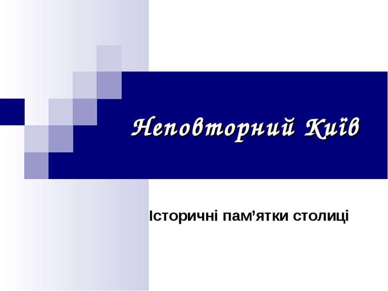 Неповторний Київ Історичні пам'ятки столиці За матеріалами www.uk.wikipedia.o...
