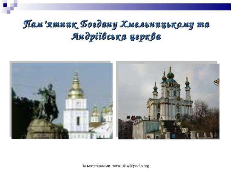 За матеріалами www.uk.wikipedia.org Пам'ятник Богдану Хмельницькому та Андрії...