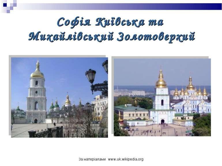 За матеріалами www.uk.wikipedia.org Cофія Київська та Михайлівський Золотовер...