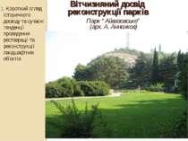 Вітчизняний досвід реконструкції парків 1. Короткий огляд історичного досвіду...