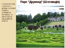 """Парк """"Друмонд"""" (Шотландія) 1. Короткий огляд історичного досвіду та сучасні т..."""
