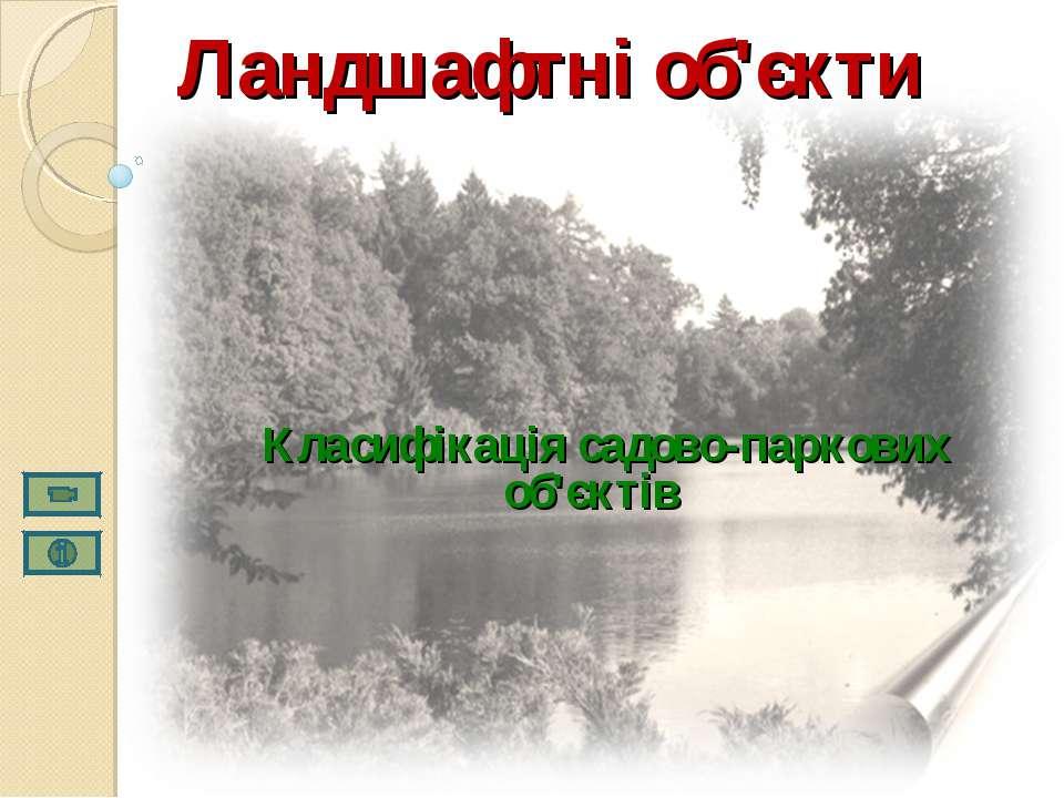 Ландшафтні об'єкти Класифікація садово-паркових об'єктів