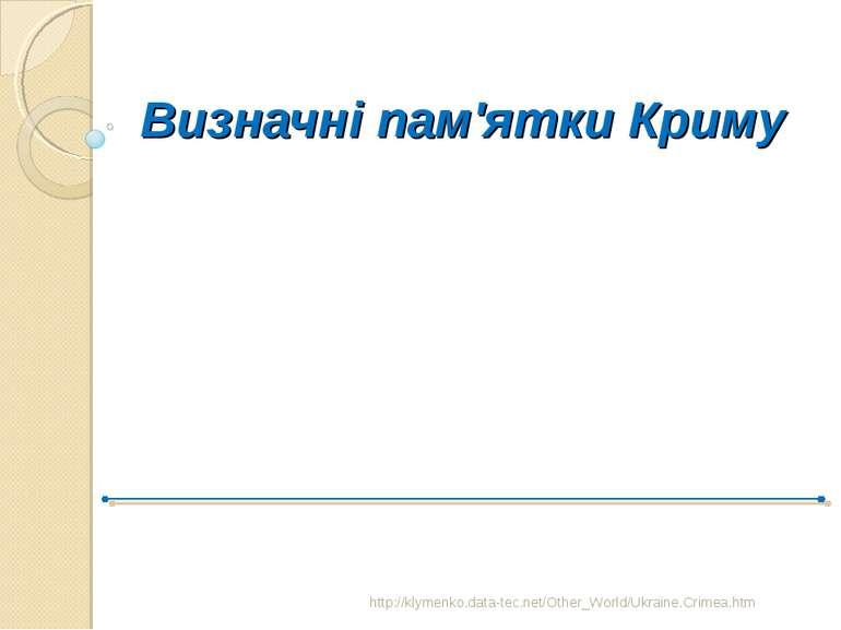 Визначні пам'ятки Криму http://klymenko.data-tec.net/Other_World/Ukraine.Crim...