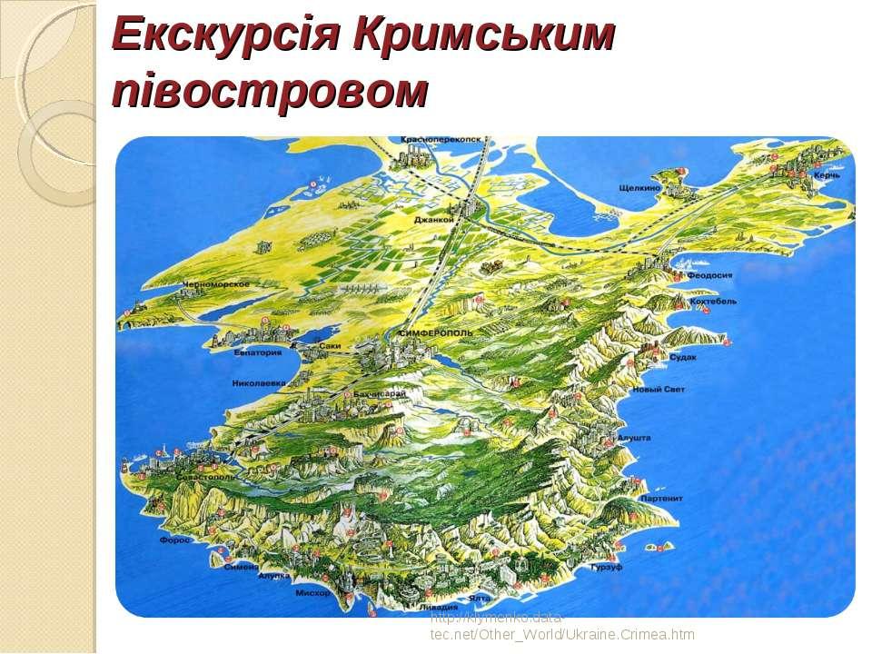 Екскурсія Кримським півостровом http://klymenko.data-tec.net/Other_World/Ukra...