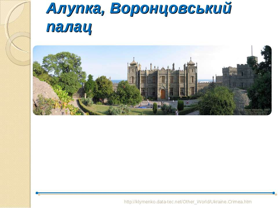 http://klymenko.data-tec.net/Other_World/Ukraine.Crimea.htm Алупка, Воронцовс...