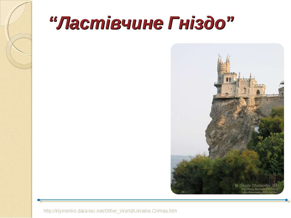 """Ластівчине Гніздо"" http://klymenko.data-tec.net/Other_World/Ukraine.Crimea.h..."