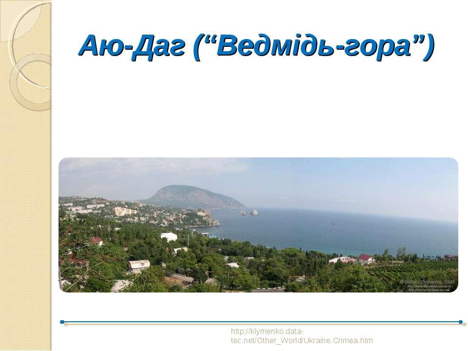 "Аю-Даг (""Ведмідь-гора"") http://klymenko.data-tec.net/Other_World/Ukraine.Crim..."