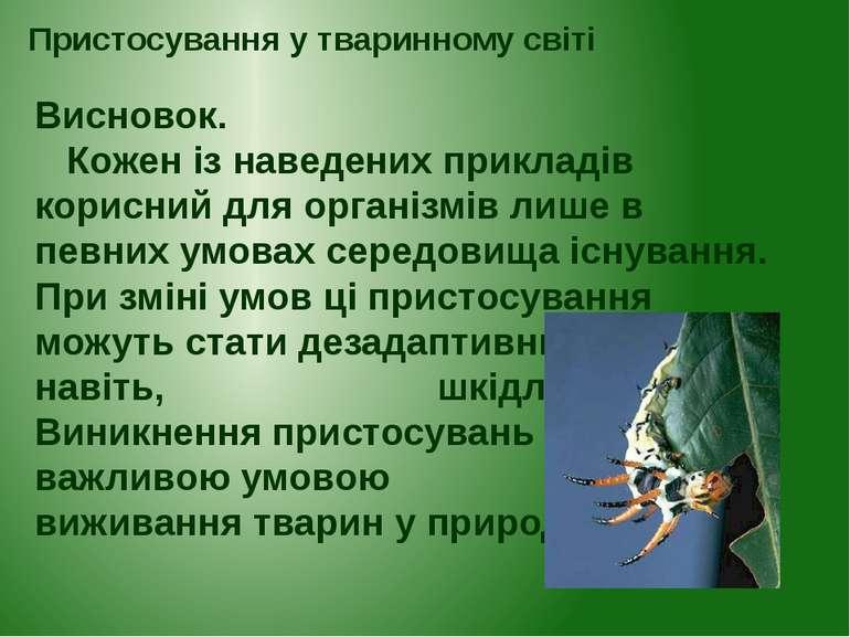 Висновок. Кожен із наведених прикладів корисний для організмів лише в певних ...