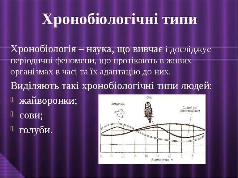 Хронобіологічні типи Хронобіологія – наука, що вивчає і досліджує періодичні ...
