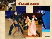 Бальні танці Назад
