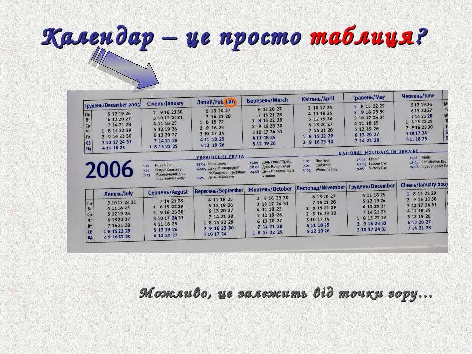 Календар – це просто таблиця? Можливо, це залежить від точки зору…