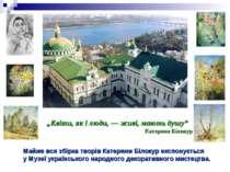 Майже вся збірка творів Катерини Білокур експонується у Музеї українського на...