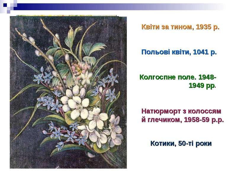 Колгоспне поле. 1948-1949 рр. Натюрморт з колоссям й глечиком, 1958-59 р.р. К...