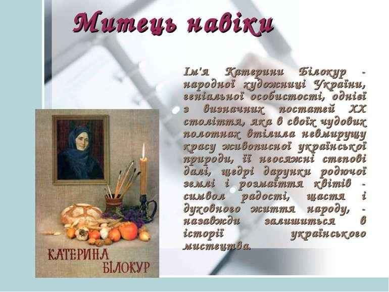 Ім'я Катерини Білокур - народної художниці України, геніальної особистості, о...