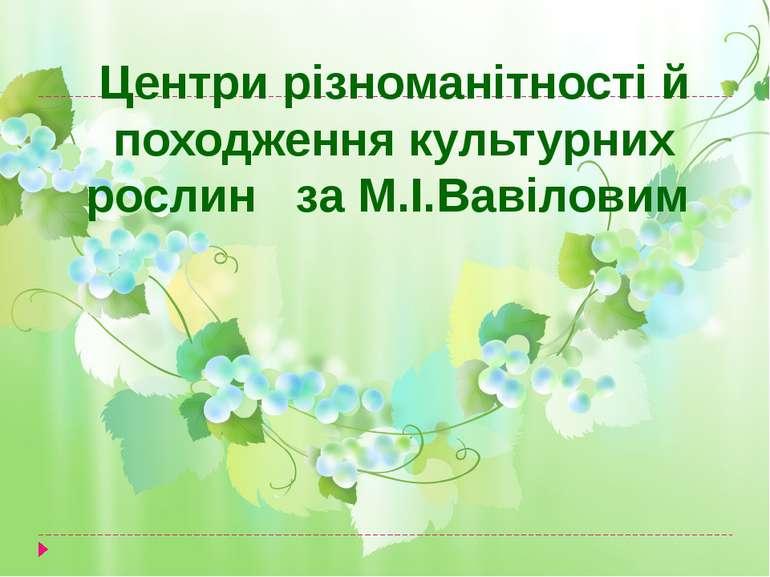 Центри різноманітності й походження культурних рослин за М.І.Вавіловим
