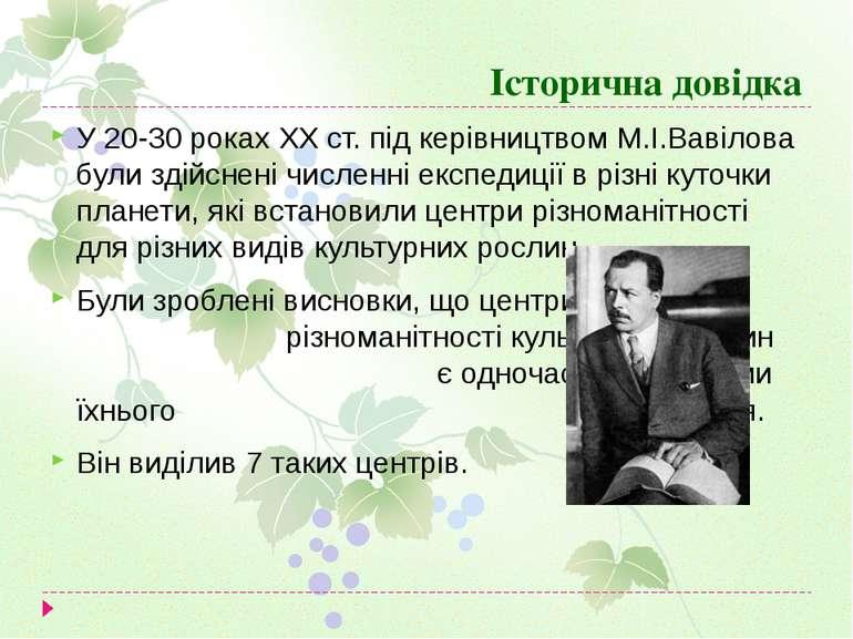 Історична довідка У 20-30 роках ХХ ст. під керівництвом М.І.Вавілова були зді...