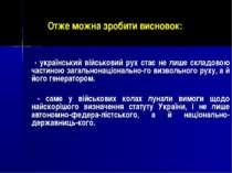 Отже можна зробити висновок: - український військовий рух стає не лише складо...