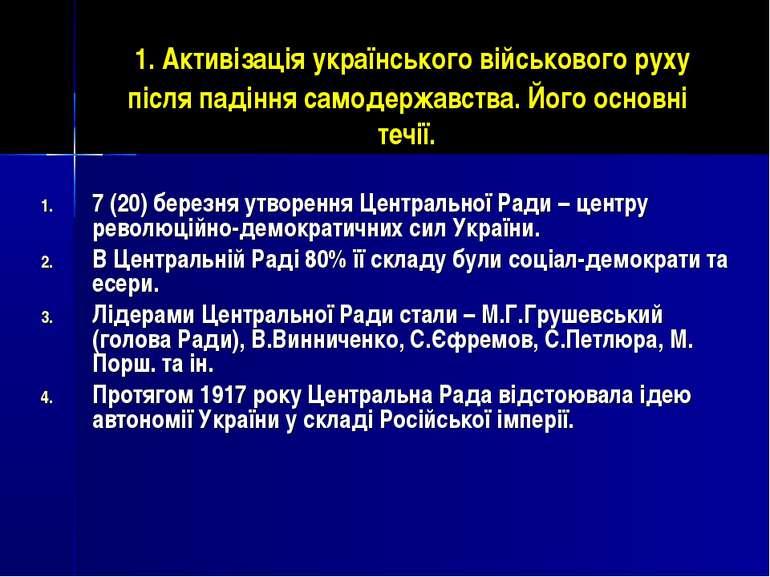 1. Активізація українського військового руху після падіння самодержавства. Йо...