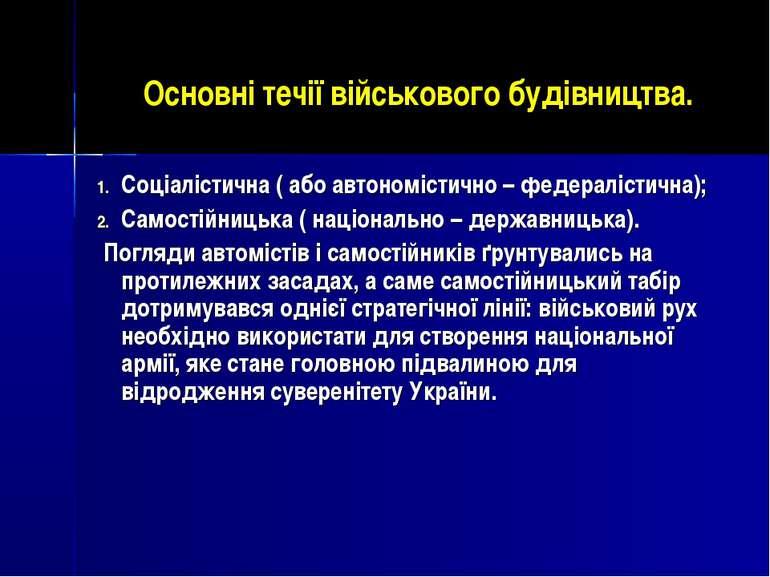Основні течії військового будівництва. Соціалістична ( або автономістично – ф...