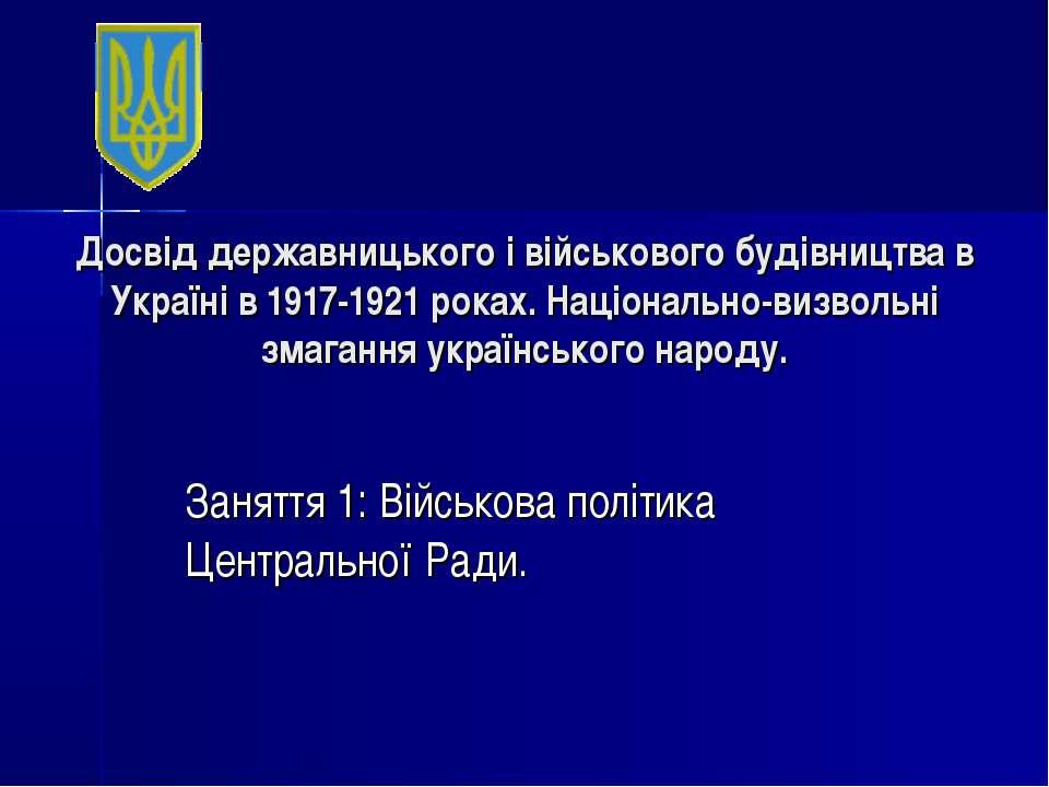 Досвід державницького і військового будівництва в Україні в 1917-1921 роках. ...