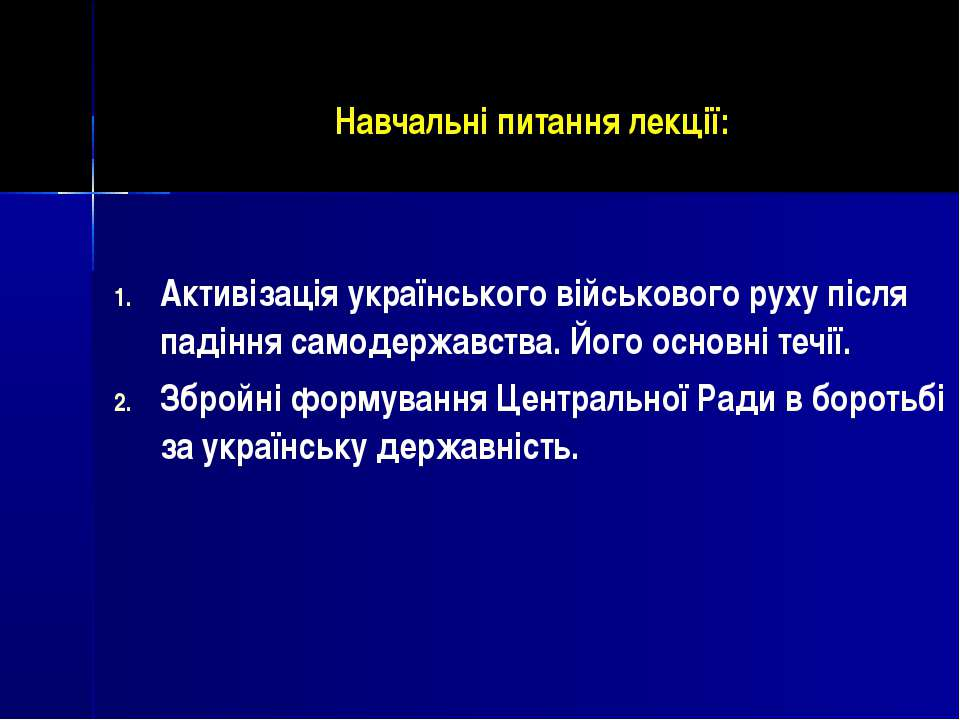 Навчальні питання лекції: Активізація українського військового руху після пад...