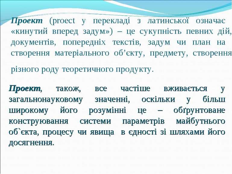Проект (proect у перекладі з латинської означає «кинутий вперед задум») – це ...