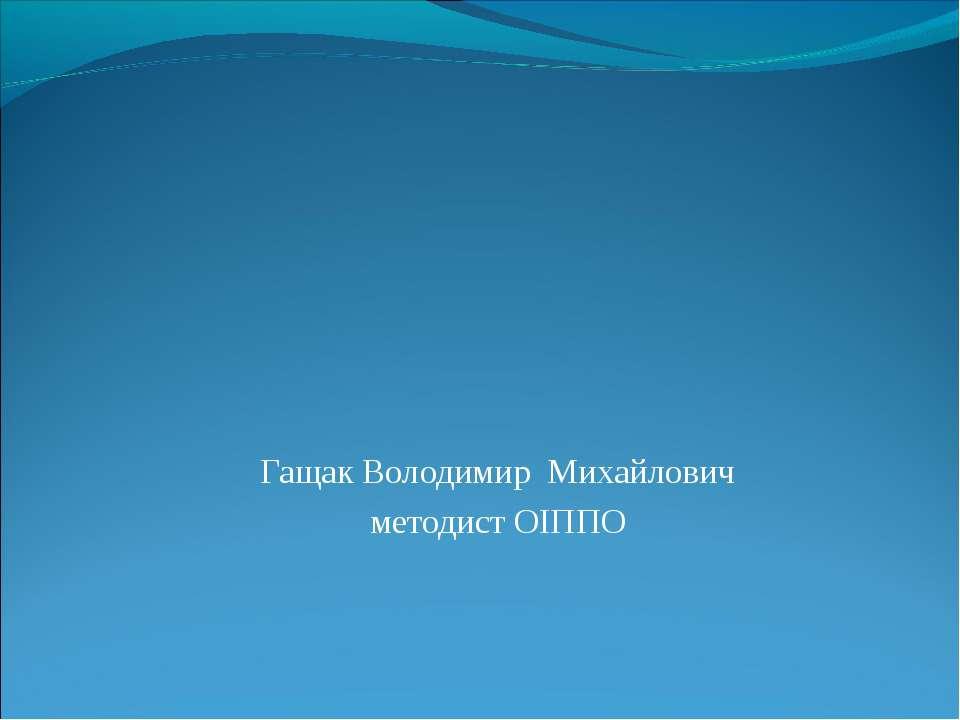 Гащак Володимир Михайлович методист ОІППО