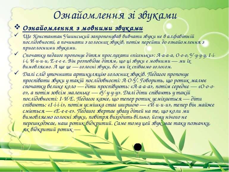 Ознайомлення зі звуками Ознайомлення з мовними звуками Ще Константан Ушинськи...