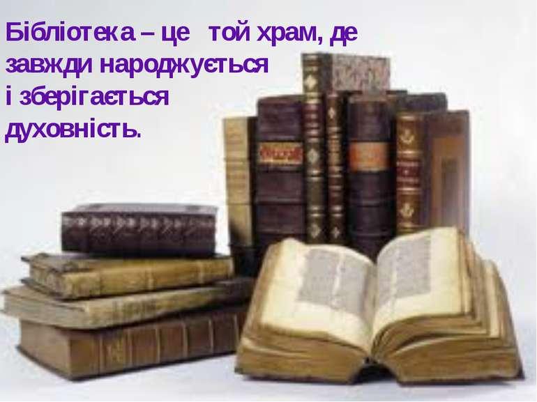 Бібліотека – це той храм, де завжди народжується і зберігається духовність.