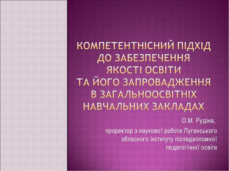 О.М. Рудіна, проректор з наукової роботи Луганського обласного інституту післ...
