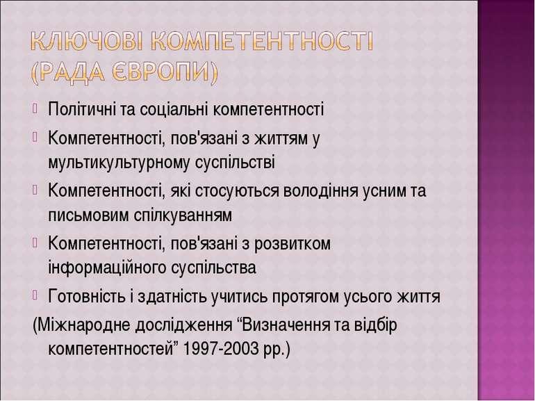 Політичні та соціальні компетентності Компетентності, пов'язані з життям у му...