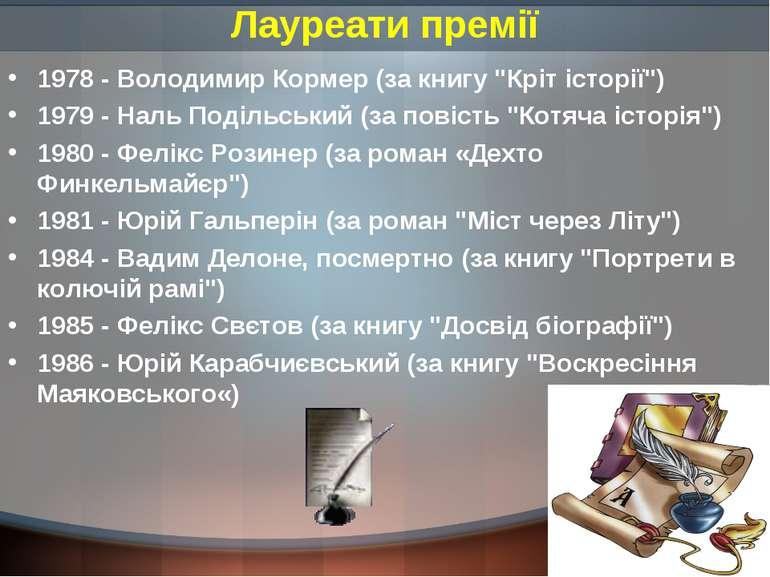 """Лауреати премії 1978 - Володимир Кормер (за книгу """"Кріт історії"""") 1979 - Наль..."""