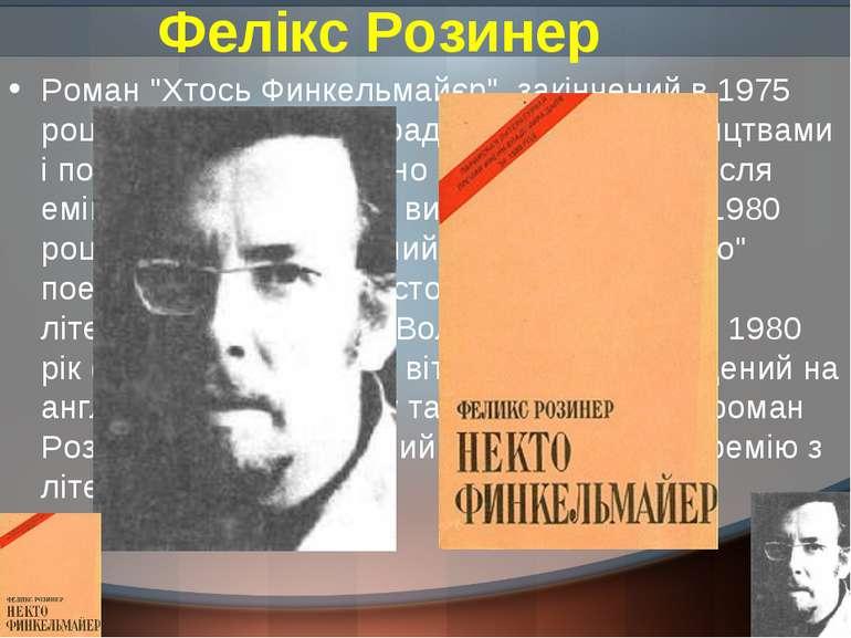 """Фелікс Розинер Роман """"Хтось Финкельмайєр"""", закінчений в 1975 році, був знехту..."""