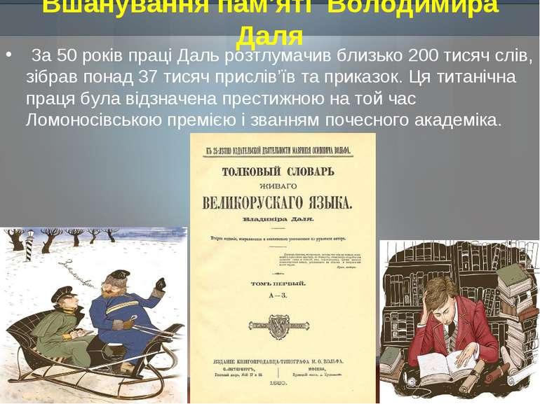 Вшанування пам'яті Володимира Даля За 50 років праці Даль розтлумачив близько...