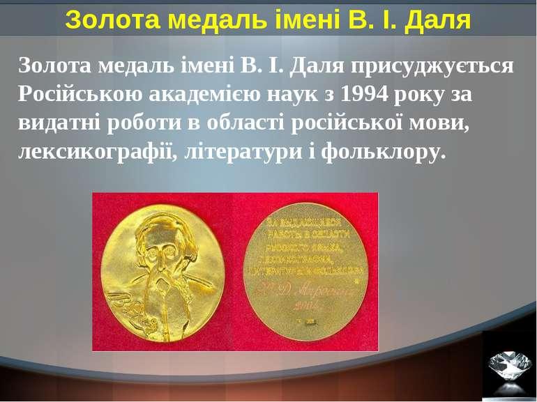 Золота медаль імені В. І. Даля Золота медаль імені В. І. Даля присуджується Р...