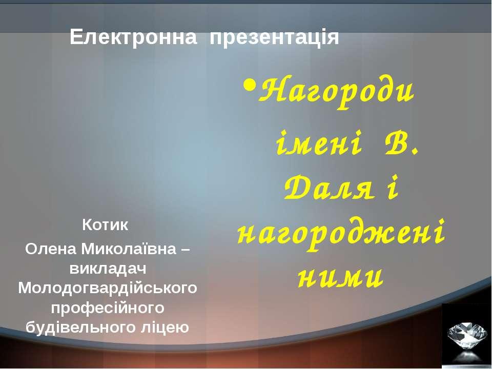 Електронна презентація Нагороди імені В. Даля і нагороджені ними Котик Олена ...