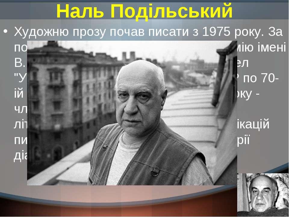 """Наль Подільський Художню прозу почав писати з 1975 року. За повість """"Котяча і..."""