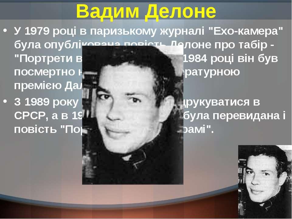 """Вадим Делоне У 1979 році в паризькому журналі """"Ехо-камера"""" була опублікована ..."""