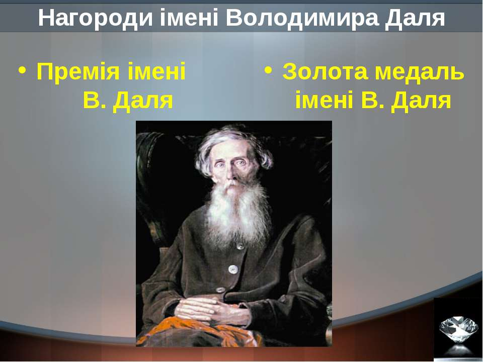 Нагороди імені Володимира Даля Премія імені В. Даля Золота медаль імені В. Даля