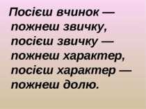Посієш вчинок — пожнеш звичку, посієш звичку — пожнеш характер, посієш характ...