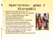 Аристотель: дещо з біографії Аристотель (384-322 до н. е.), давньогрецький фі...