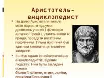 На долю Аристотеля випала місія підвести підсумок досягнень учених і філософі...