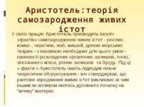 Аристотель:теорія самозародження живих істот У своїх працях Аристотель призво...
