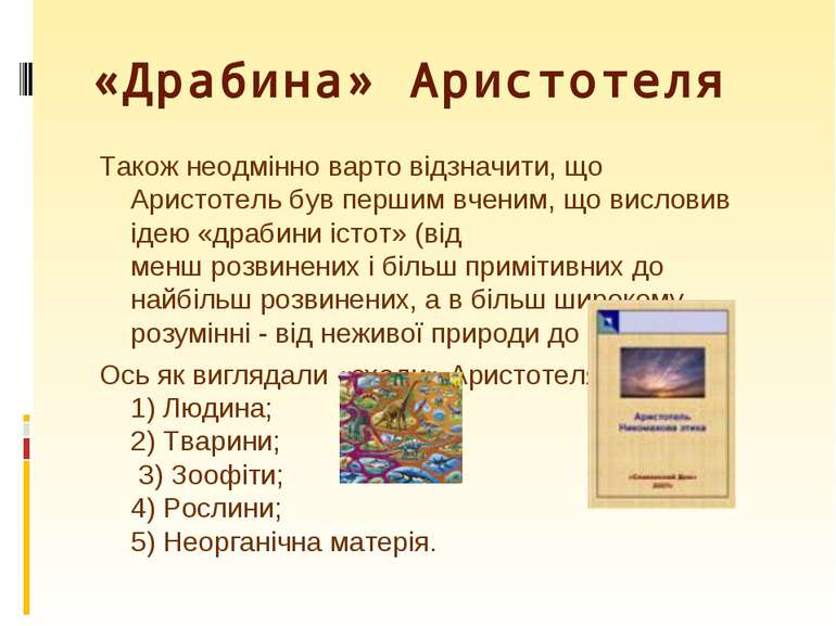 «Драбина» Аристотеля Такожнеодмінно вартовідзначити,що Аристотельбув перш...