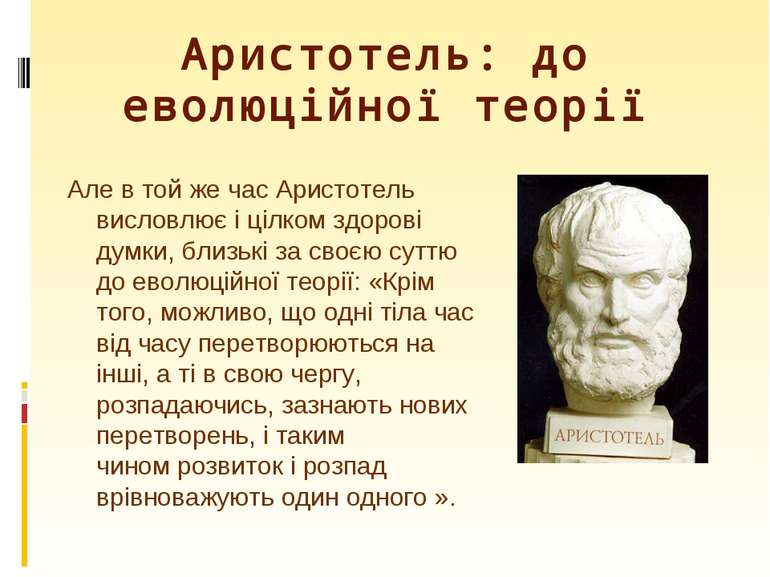 Але в той жечасАристотель висловлюєі цілкомздорові думки,близькіза своє...