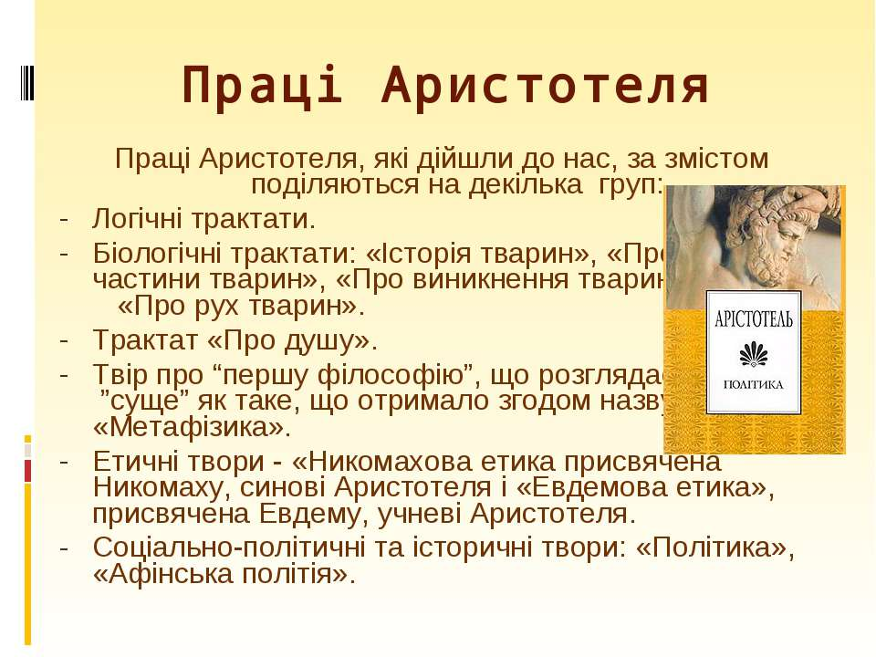 Праці Аристотеля, які дійшли до нас, за змістом поділяються на декілька груп:...