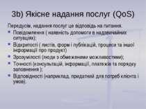 3b) Якісне надання послуг (QoS) Передусім, надання послуг це відповідь на пит...