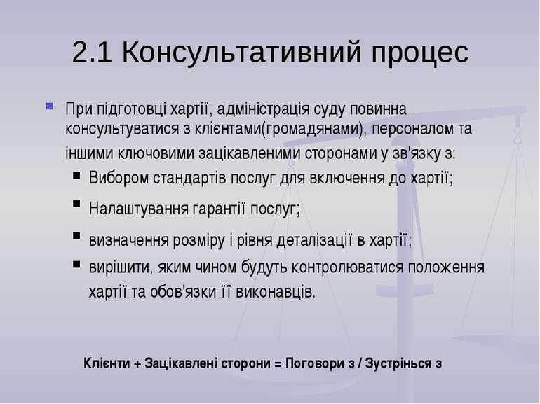 2.1 Консультативний процес При підготовці хартії, адміністрація суду повинна ...